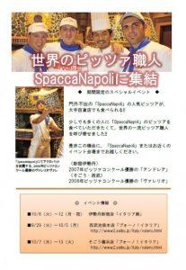 Valerio Valle presso la pizzeria Spaccanapoli di Tokio